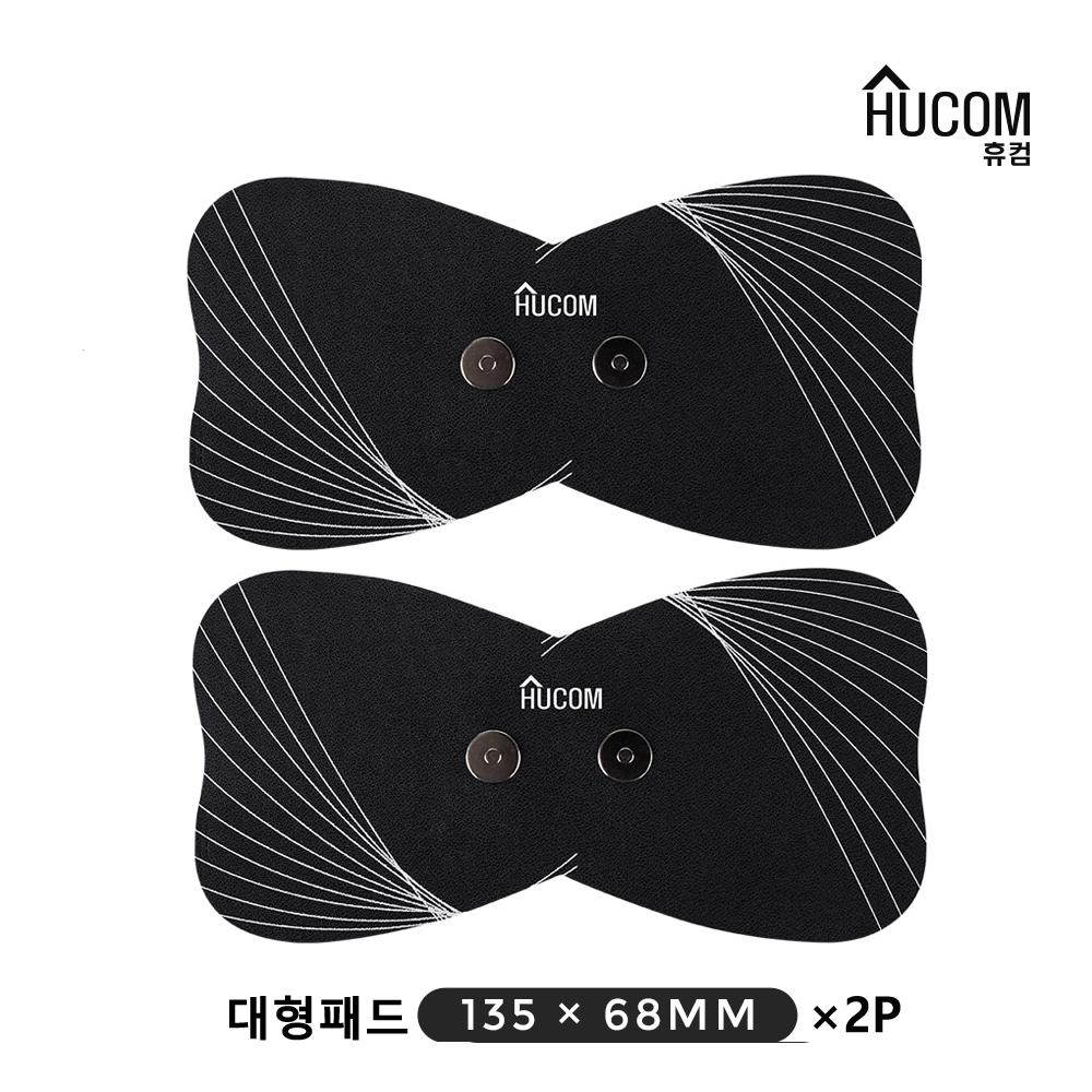 [HUCOM] 휴컴 스마트 EMS 마사지기 대형 리필패드 2매세트