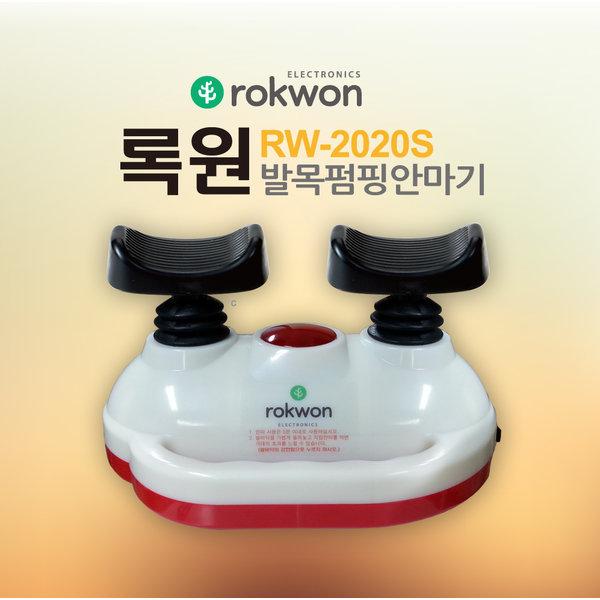 [ROKWON] 록원 발목 펌핑 안마기 RW-2020S